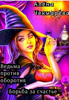"""Книга. """"Ведьма против оборотня. Борьба за счастье."""" читать онлайн"""