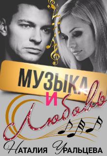 """Книга. """"Музыка и любовь"""" читать онлайн"""