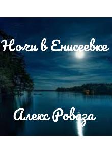 """Книга. """"Ночи в Енисеевке"""" читать онлайн"""