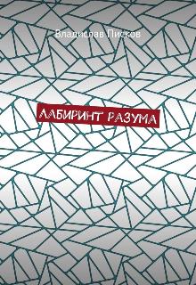 "Книга. ""Лабиринт Разума"" читать онлайн"
