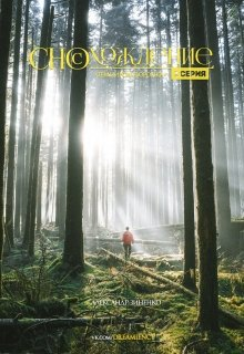 """Книга. """"""""Сносхождение"""" - Темпирова воронка (доступна 1 серия)"""" читать онлайн"""