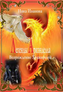 """Книга. """"Легенды Ариэнделла. Возрождение Хранителей"""" читать онлайн"""