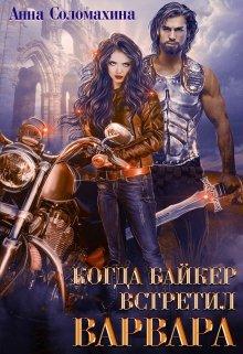 """Книга. """"Когда байкер встретил варвара"""" читать онлайн"""
