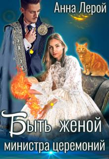 """Книга. """"Быть женой министра церемоний"""" читать онлайн"""