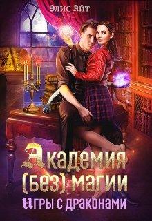 """Книга. """"Академия (без) магии: игры с драконами"""" читать онлайн"""