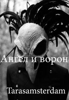 """Книга. """"Ангел и ворон"""" читать онлайн"""