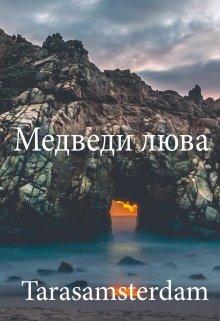 """Книга. """"Медведи Люва"""" читать онлайн"""