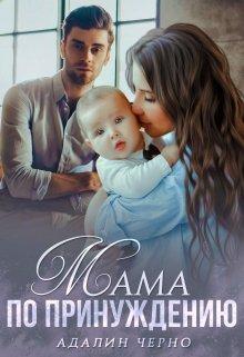 """Книга. """"Мама по принуждению"""" читать онлайн"""
