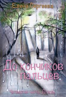 """Книга. """"До кончиков пальцев. Четвёртая часть. Дождь"""" читать онлайн"""