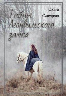 """Книга. """"Тайны Леонвильского замка"""" читать онлайн"""