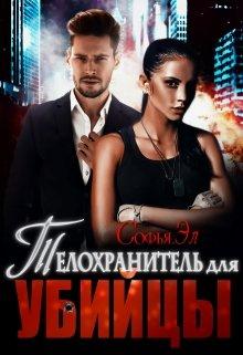 """Книга. """"Телохранитель для убийцы"""" читать онлайн"""