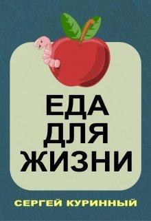 """Книга. """"Еда для жизни"""" читать онлайн"""