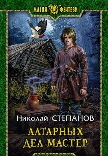 """Книга. """"Алтарных дел мастер"""" читать онлайн"""