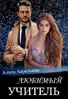 """Книга. """"Любимый учитель"""" читать онлайн"""