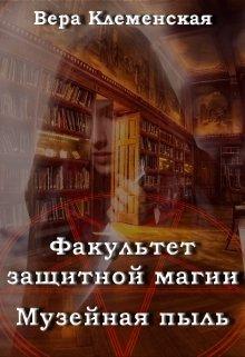 """Книга. """"Факультет защитной магии. Музейная пыль"""" читать онлайн"""