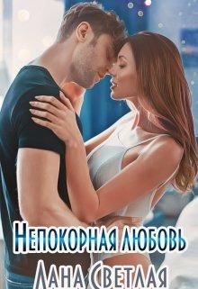"""Книга. """"Непокорная любовь"""" читать онлайн"""