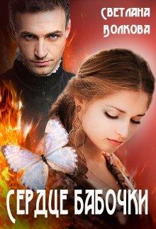 "Книга. ""Сердце бабочки"" читать онлайн"