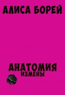 """Книга. """"Анатомия измены"""" читать онлайн"""