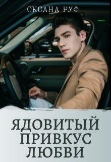 """Книга. """"Ядовитый привкус любви"""" читать онлайн"""