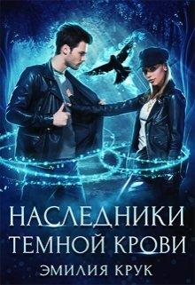 """Книга. """"Наследница темной крови"""" читать онлайн"""