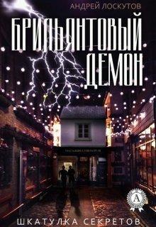 """Книга. """"Брильянтовый демон."""" читать онлайн"""