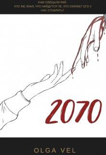 "Книга. ""2070"" читать онлайн"