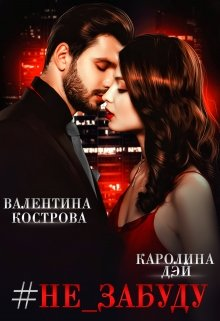 "Книга. ""#не_забуду"" читать онлайн"