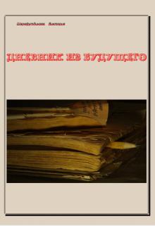 """Книга. """"Дневник из будущего"""" читать онлайн"""