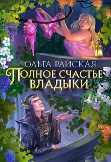 """Книга. """"Полное счастье Владыки"""" читать онлайн"""