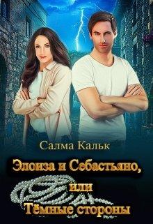 """Книга. """"Элоиза и Себастьяно, или Тёмные стороны"""" читать онлайн"""