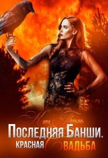 "Книга. ""Последняя банши. Красная свадьба (книга 2)"" читать онлайн"