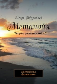 """Книга. """"Метанойя"""" читать онлайн"""