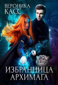 "Книга. ""Избранница Архимага"" читать онлайн"