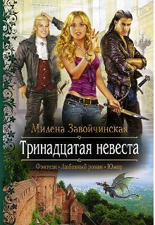 """Книга. """"Тринадцатая невеста"""" читать онлайн"""