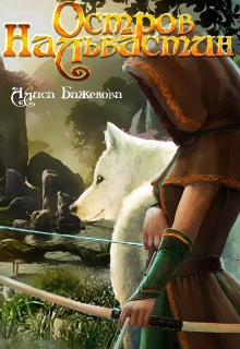 """Книга. """"Остров Нальвастин"""" читать онлайн"""