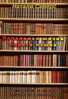 """Книга. """"Печальная жизнь одного языка"""" читать онлайн"""