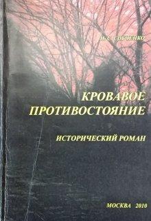"""Книга. """"Кровавоепротивостояние"""" читать онлайн"""