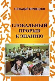 """Книга. """"Глобальный прорыв к знанию"""" читать онлайн"""