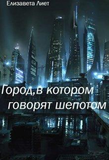 """Книга. """"Город,в котором говорят шепотом"""" читать онлайн"""