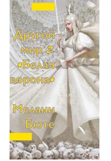 """Книга. """"Другой мир 2 •белая ворона•"""" читать онлайн"""