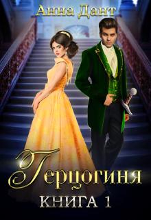 "Книга. ""Герцогиня"" читать онлайн"