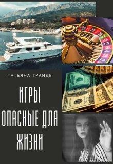 """Книга. """"Игры опасные для жизни """" читать онлайн"""