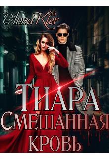 """Книга. """"Тиара. Смешанная кровь """" читать онлайн"""