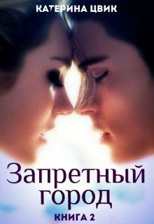 """Книга. """"Запретный город 2"""" читать онлайн"""