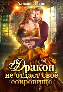 """Книга. """"Дракон не отдаст свое сокровище"""" читать онлайн"""