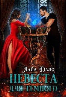 """Книга. """"Невеста для Темного"""" читать онлайн"""