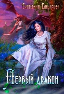 """Книга. """"Первый дракон"""" читать онлайн"""