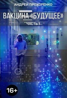 """Книга. """"Вакцина """"Будущее"""" Часть 1"""" читать онлайн"""