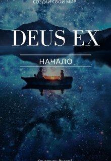 """Книга. """"Deus Ex: Начало"""" читать онлайн"""