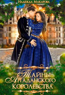 """Книга. """"Тайны Аргаданского королевства"""" читать онлайн"""